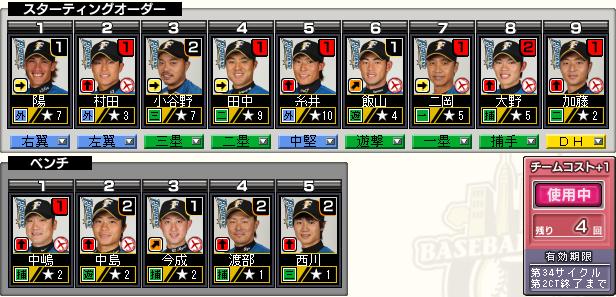 c34_p2_d8_batter.png