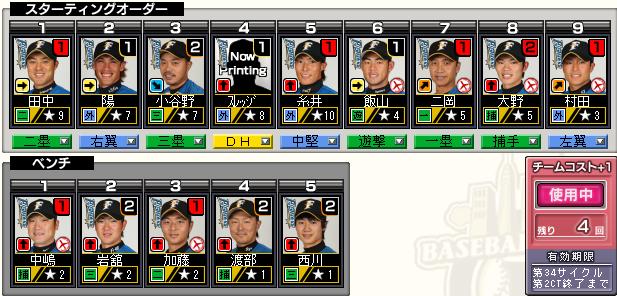 c34_p2_d9_batter.png