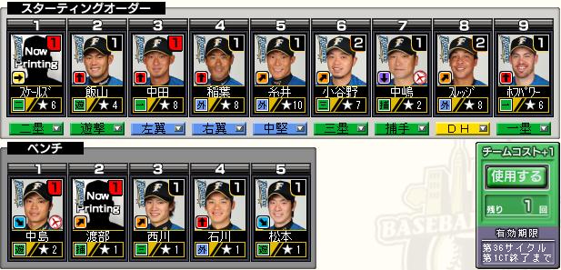 c36_p1_d10_batter.png