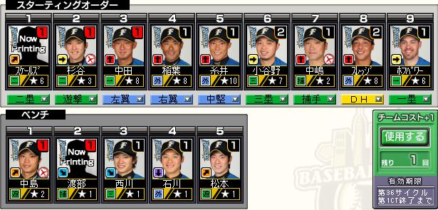 c36_p1_d1_batter.png