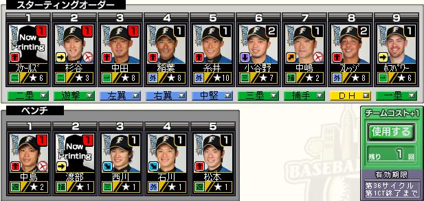 c36_p1_d2_batter.png