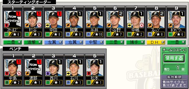 c36_p1_d4_batter.png