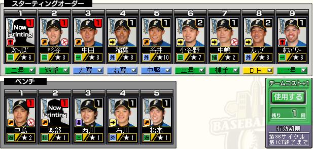 c36_p1_d5_batter.png