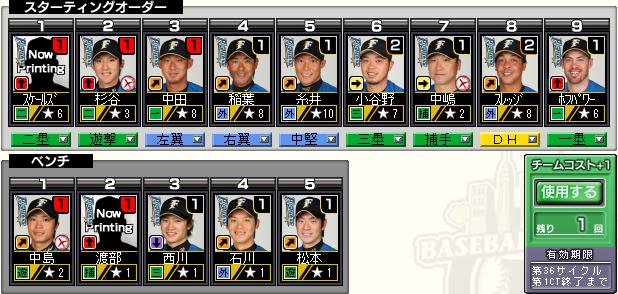 c36_p1_d6_batter.png