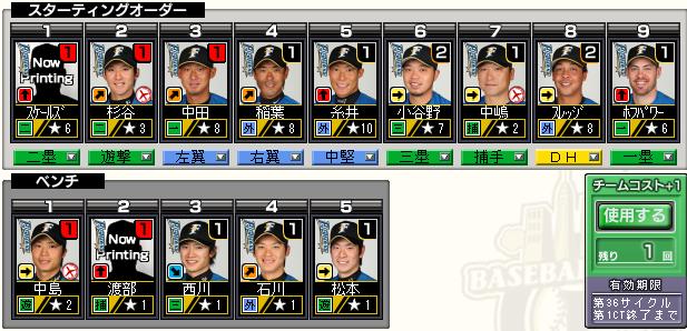 c36_p1_d7_batter.png