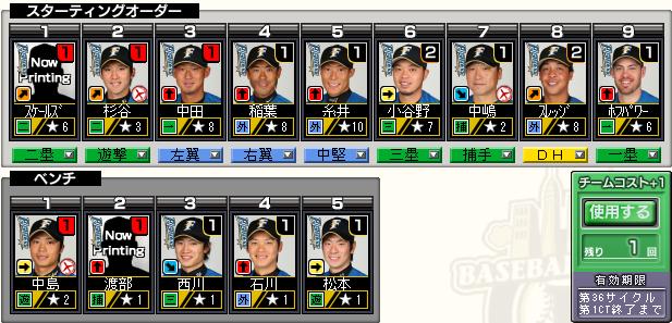 c36_p1_d8_batter.png