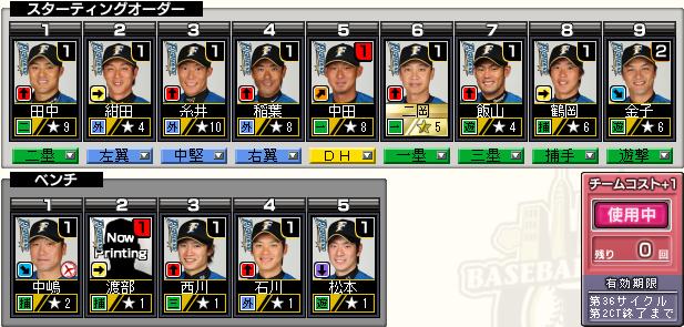 c36_p2_d1_batter.png