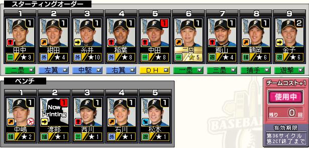 c36_p2_d2_batter.png