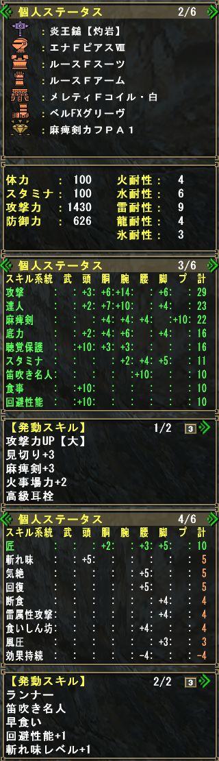 新麻痺剣7