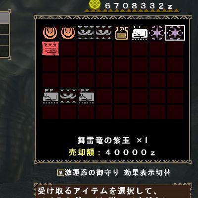 新麻痺剣10