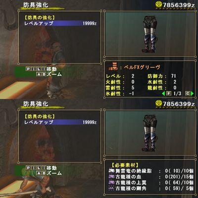 新麻痺剣11