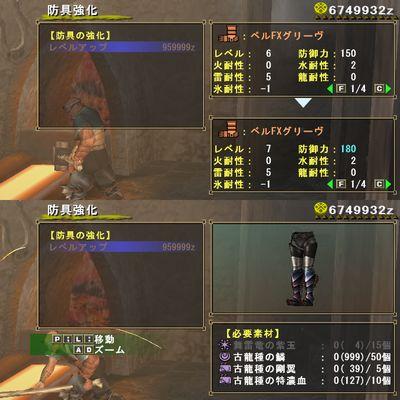 新麻痺剣12