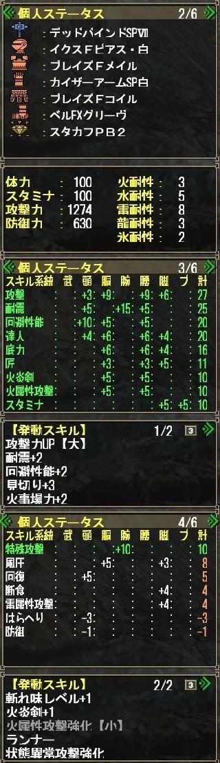 耐震15-1