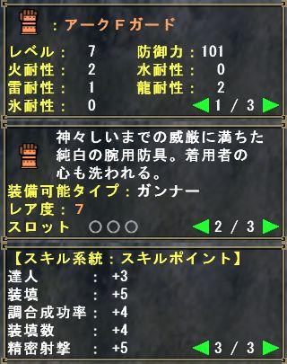 特殊攻撃バール32