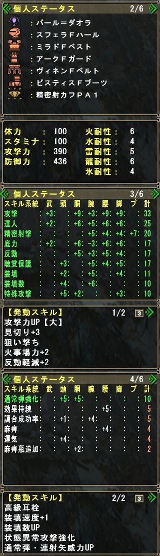 特殊攻撃バール33