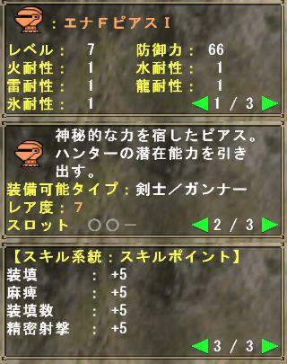 ドラカナフル15