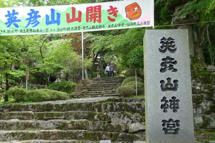 福岡県 英彦山神宮 5