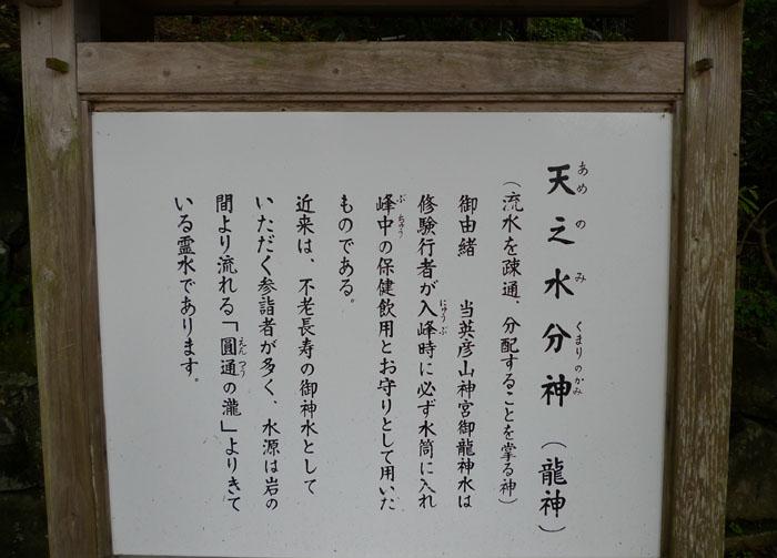 福岡県 英彦山神宮 11