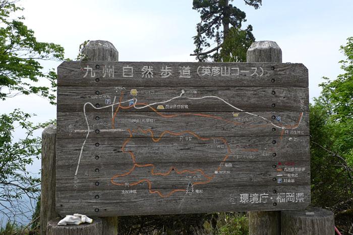 福岡県 英彦山神宮 24