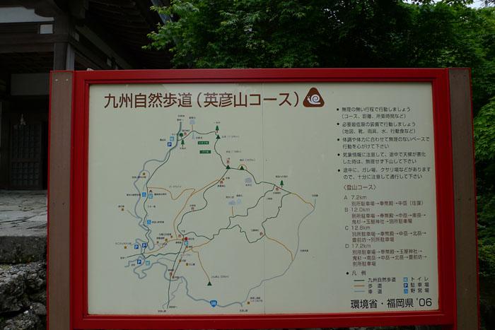 福岡県 英彦山神宮 10