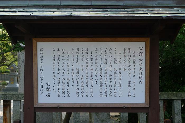 福岡県 宗像大社 1