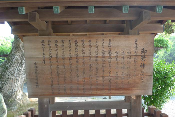 福岡県 宗像大社 4