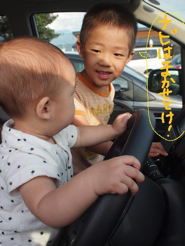 furano drive-2