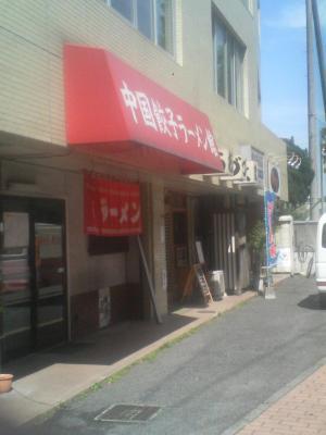 DCF_0307中国ラーメン館1
