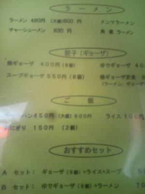 DCF_0311ラーメン館2