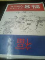 DCF_0317 8福3