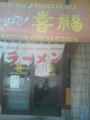 DCF_0574喜福1