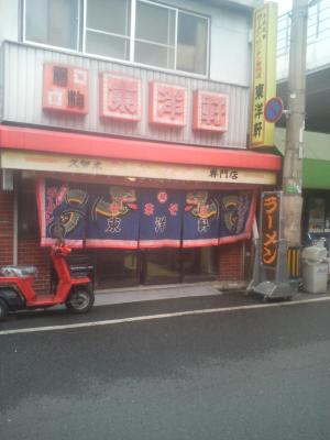 DCF_0017東洋軒1