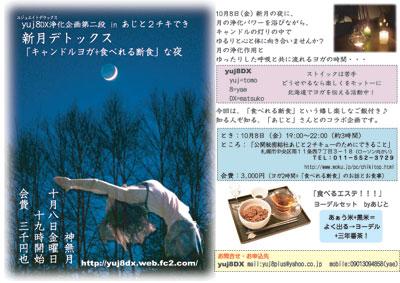 yuj8DX浄化企画第二段 inあじと2チキでき 新月デトックス「キャンドルヨガ+食べれる断食」な夜