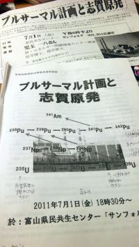 志賀原発_convert_20110701223225