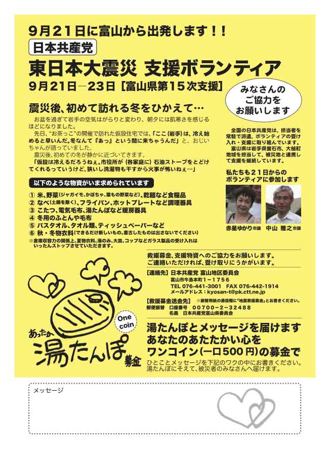 湯たんぽ募金ビラ黄JPEG