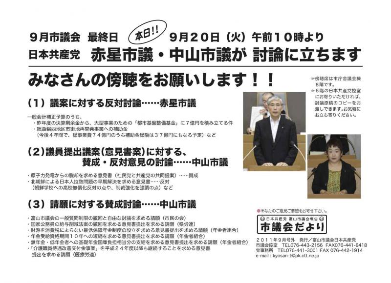 討論傍聴お知らせ_convert_20110919230644