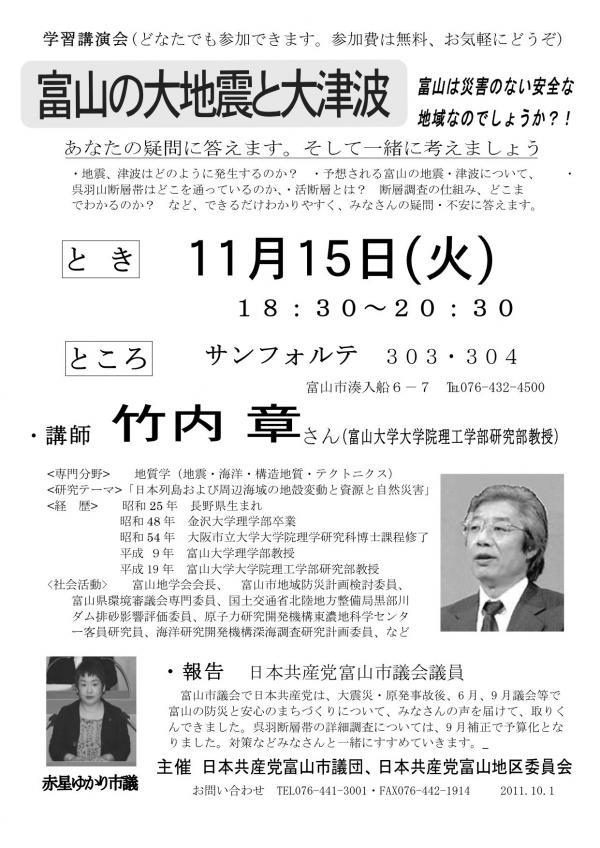 竹内講演赤星ビラ_convert_20111114232412