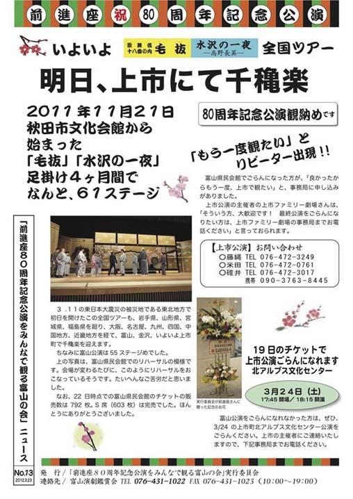 前進座観る会ニュース.13-B4JPEG小2