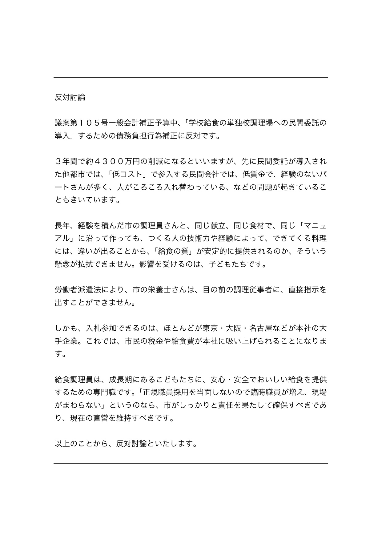 ⑤2012.9.20委員会質疑・討論メモ答弁入り
