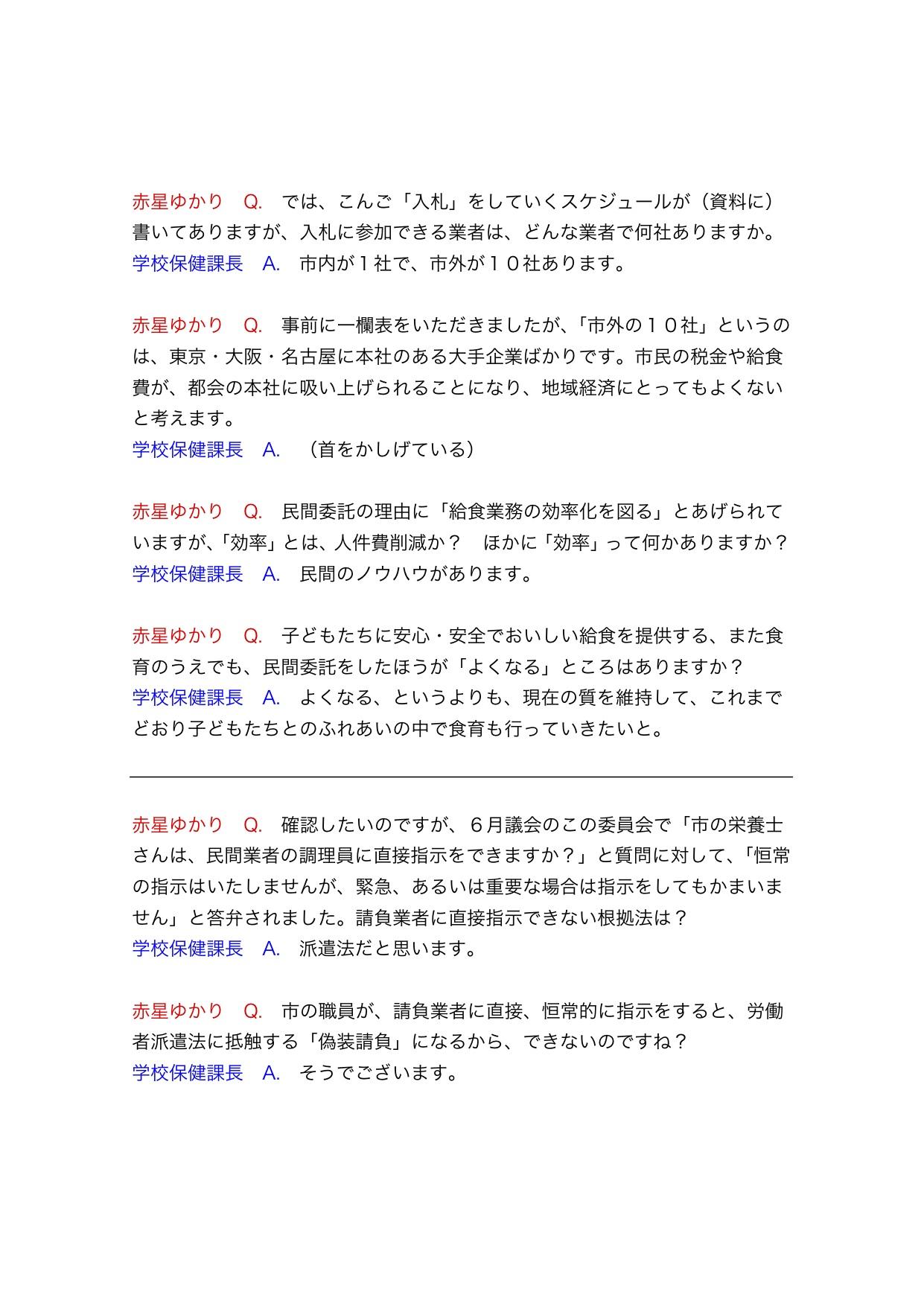 ④2012.9.20委員会質疑・討論メモ答弁入り