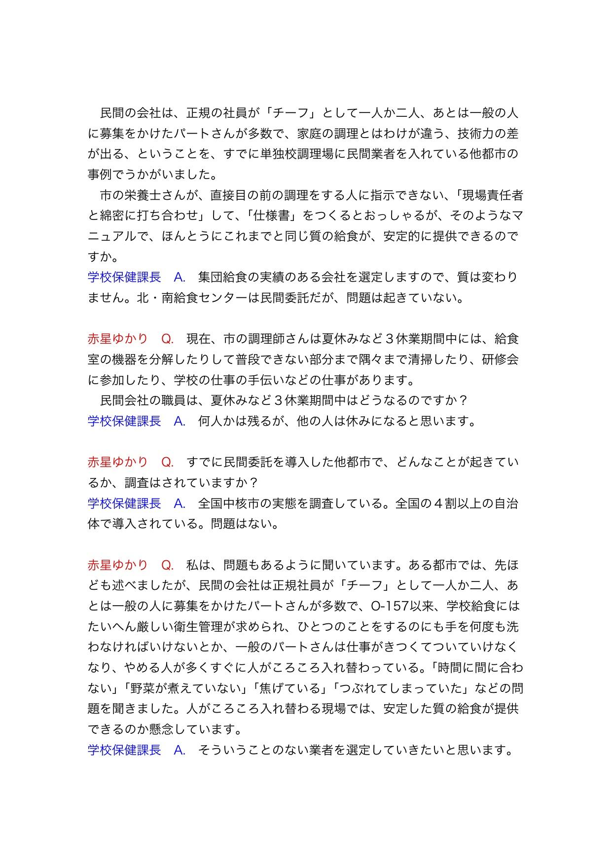 ③2012.9.20委員会質疑・討論メモ答弁入り