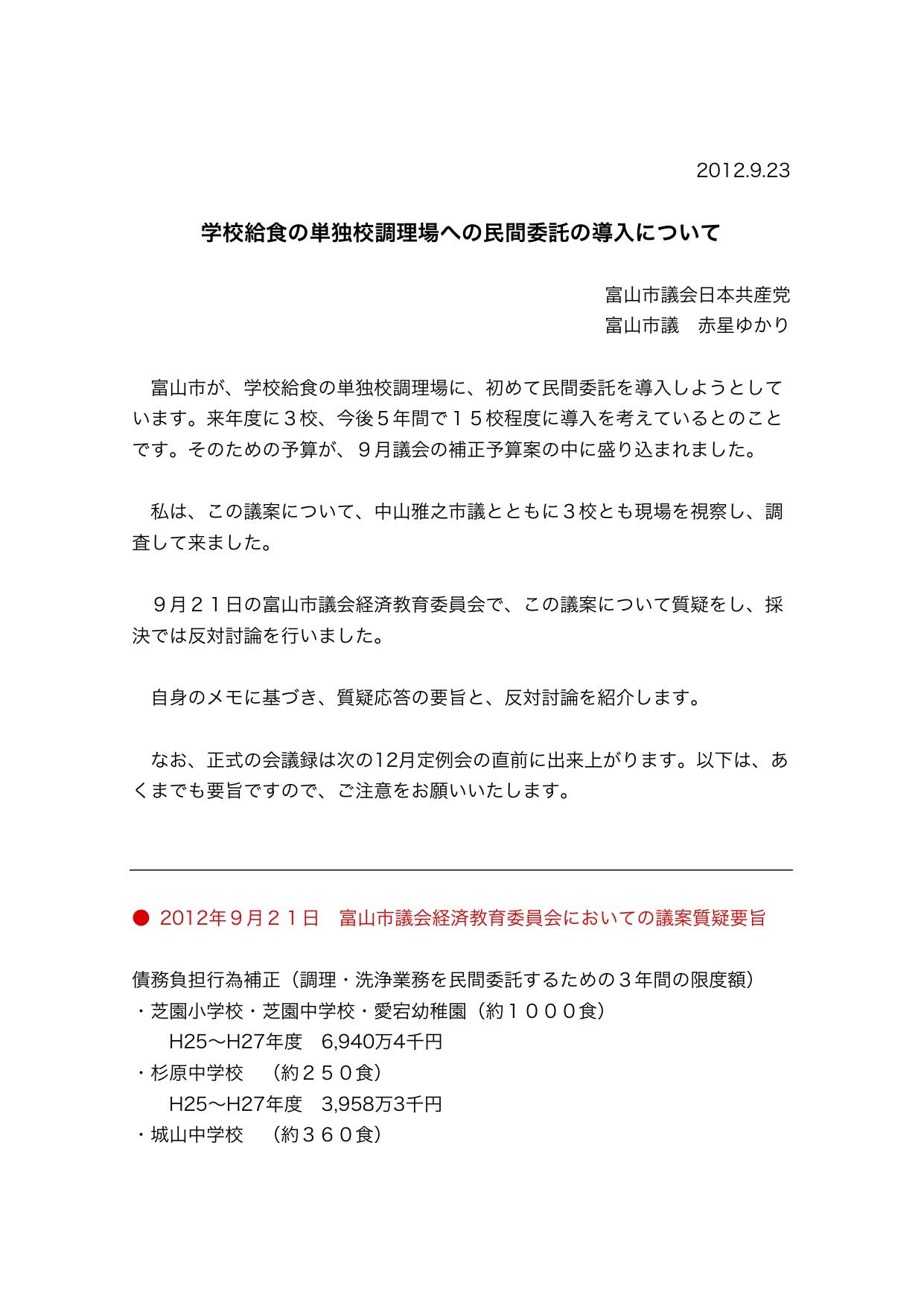 ①2012.9.20委員会質疑・討論メモ答弁入り