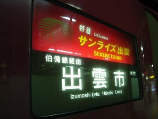 trip to Tottori & Shimane 2