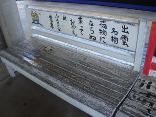 shimane24