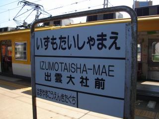 shimane23