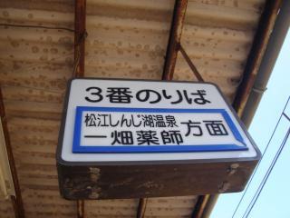 shimane25