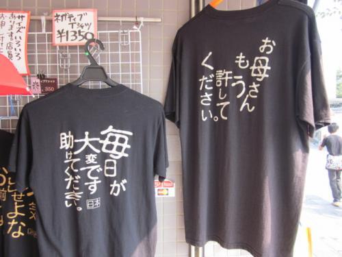 面白いTシャツ