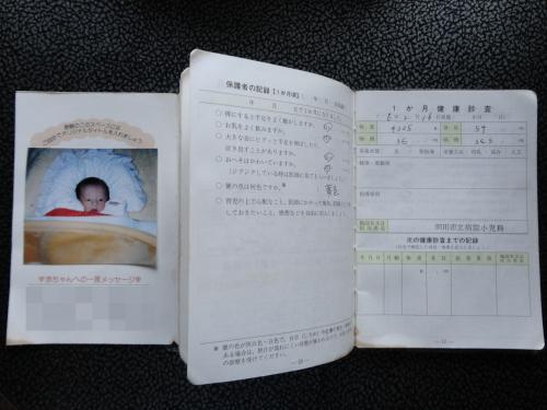 母子手帳1か月