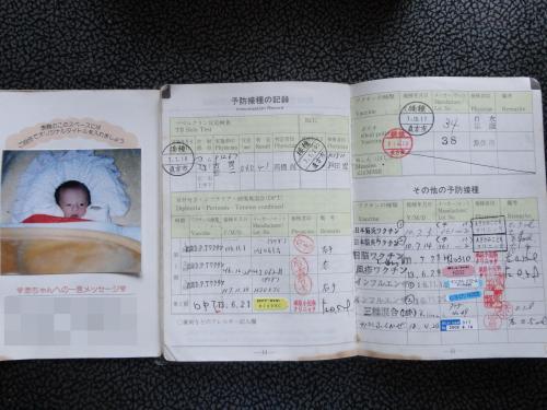 母子手帳予防接種