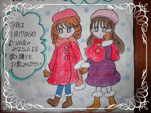1月絵女の子